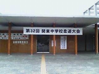 関東大会前日