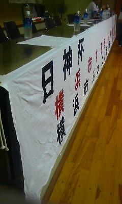 日神杯女子柔道大会