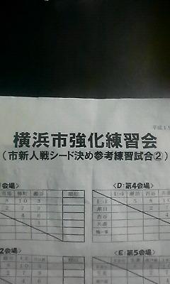 市強化練習会(<br />  シード決め2)