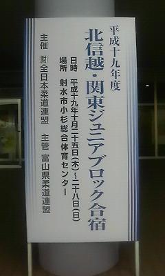 ジュニア強化合宿(<br />  2日目)