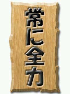 鶴見杯(一年生大会)