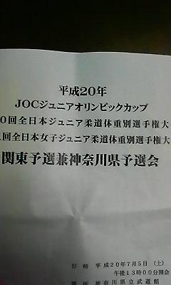 神奈川Jr.予選(県立武道館)
