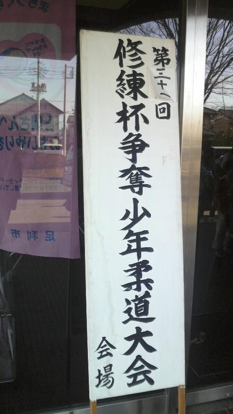 修練塾杯(<br />  その〓)