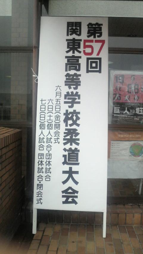 関東大会(<br />  1日目その2)