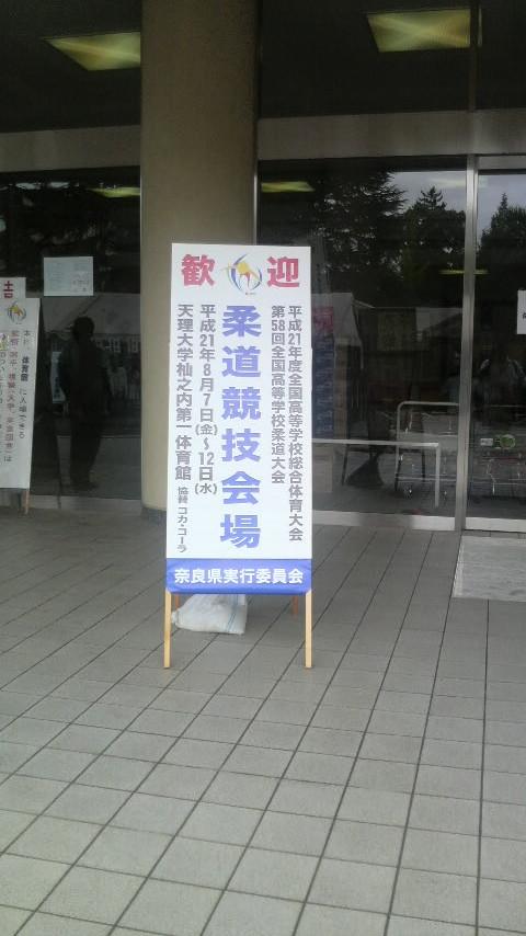 インターハイ(<br />  イン天理)